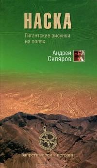 Андрей Скляров - Наска. Гигантские рисунки на полях