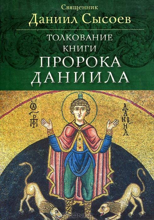 Сысоев даниил толкование книги пророка даниила скачать