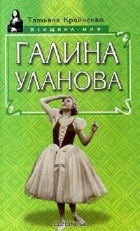 Татьяна Кравченко - Галина Уланова (сборник)