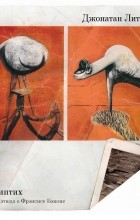 Джонатан Литтелл - Триптих. Три этюда о Фрэнсисе Бэконе