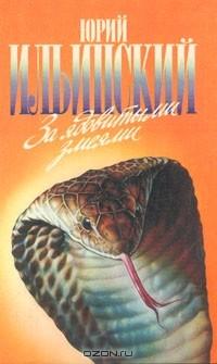 Юрий Ильинский - За ядовитыми змеями