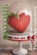 Амели Нотомб - Биография голода. Любовный саботаж