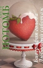 Амели Нотомб - Биография голода. Любовный саботаж (сборник)