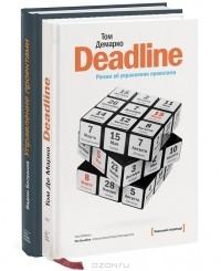 - Управление проектами. Deadline (комплект из 2 книг)