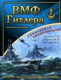 - ВМФ Гитлера. Полная энциклопедия Кригсмарине