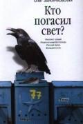 Олег Зайончковский - Кто погасил свет? (сборник)