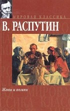 Валентин Распутин - Живи и помни