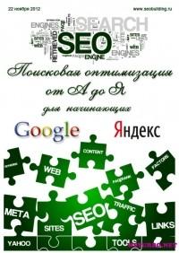 Иванов И. И. - SEO: Поисковая оптимизация от А до Я - Основы