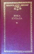Янка Купала - Выбраныя творы (сборник)