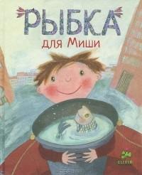 Джеральдина Эльшнер - Рыбка для Миши