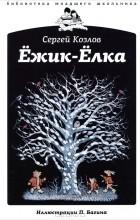 Сергей Козлов - Ежик-Елка (сборник)