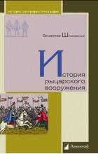 Вячеслав Шпаковский - История рыцарского вооружения
