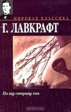Говард Филлипс Лавкрафт - По ту сторону сна (сборник)