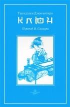 Танидзаки Дзюнъитиро - Ключ