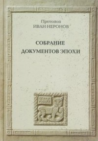 Протопоп Иван Неронов — Собрание документов эпохи