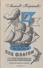 Леонид Борисов - Под флагом Катрионы
