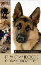 Т. А. Фаритов, Ф. С. Хазиахметов, Е. А. Платонов - Практическое собаководство