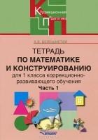 Коррекционно-развивающее обучение начальные классы - книга
