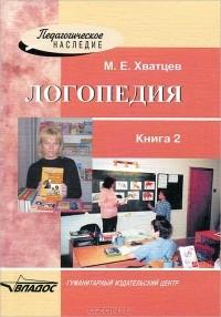 М. Е. Хватцев - Логопедия. В 2 книгах. Книга 2