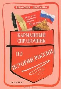 Н. И. Вурста - Карманный справочник по истории России