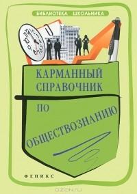 Е. В. Домашек - Карманный справочник по обществознанию