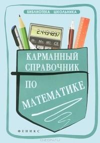 С. В. Белых - Карманный справочник по математике