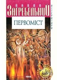 Павло Загребельний - Первоміст