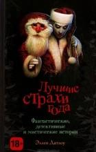 Эллен Датлоу - Лучшие страхи года (сборник)