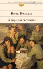 Борис Васильев — А зори здесь тихие... Повести и романы