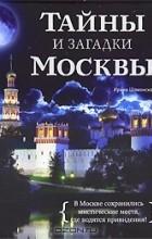 Ирина Шлионская - Тайны и загадки Москвы