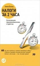 Елена Ёлгина - Налоги за 2 часа