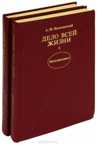 А. М. Василевский - Дело всей жизни (комплект из 2 книг)