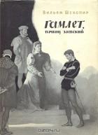 Вильям Шекспир - Гамлет, принц Датский