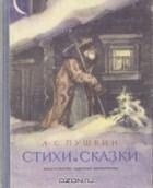 А. С. Пушкин - А. С. Пушкин. Стихи и сказки