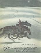 А. С. Пушкин - Зимняя дорога. Стихотворения