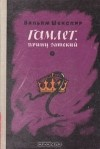 Вильям Шекспир — Гамлет, принц датский