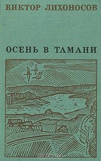 Виктор Лихоносов - Осень в Тамани (сборник)