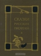 - Сказки русских писателей