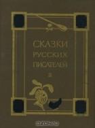 без автора - Сказки русских писателей