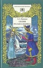 А. С. Пушкин - Руслан и Людмила. Сказки