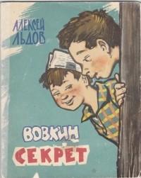 Алексей Льдов - Вовкин секрет