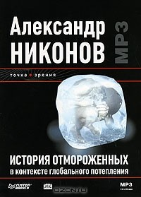 Александр Никонов - История отмороженных в контексте глобального потепления (аудиокнига MP3)