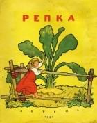 - Репка
