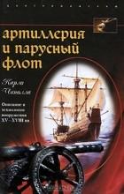 Карло Чиполла - Артиллерия и парусный флот. Описание и технология вооружения XV-XVIII вв.