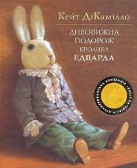 Кейт ДіКамілло - Дивовижна подорож кролика Едварда