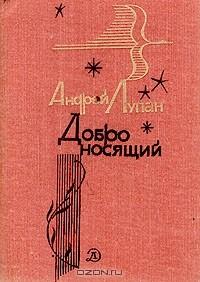 Андрей Лупан - Добро носящий
