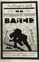 Максім Гарэцкі - На імпэрыялістычнай вайне