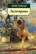 Аристофан  - Лисистрата (сборник)