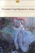 без автора - Поэзия Серебряного века