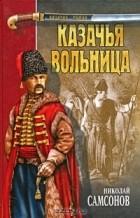 Николай Самсонов - Казачья вольница